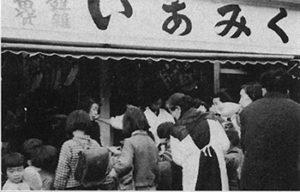 当時の店舗