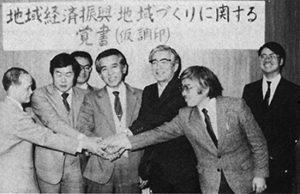 経済3団体と覚書調印
