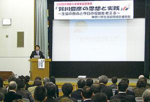 賀川豊彦献身100年を記念して講演会を開催