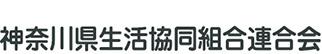 いつまでも安心して暮らせる地域社会をめざして神奈川県生活協同組合連合会