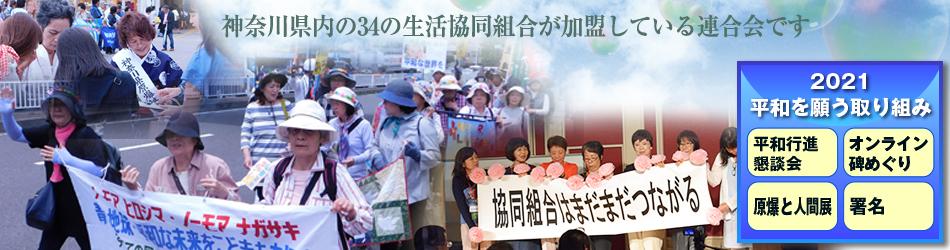 神奈川県内34の生活協同組合が加盟している連合会です