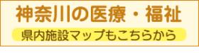 神奈川の医療・福祉