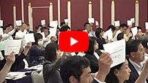 動画 6月25日「第68回通常総会 地域をゆたかに」