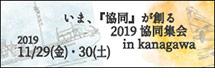 今、協同が創る2019 協同集会 in kanagawa 11月29日 30日