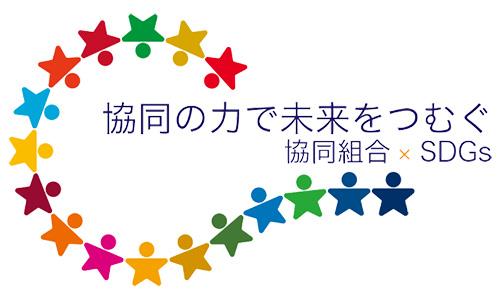 協同の力で未来をつむぐ 協同組合×SDGs