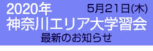 2020年 神奈川エリア第学習会