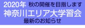 2020年神奈川エリア大会 秋の開催を目指します