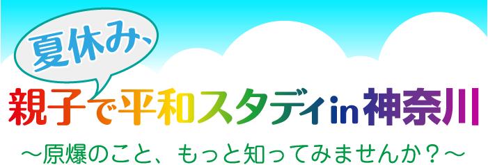 夏休み、親子で平和スタディ in 神奈川 原爆のこと、もっと知ってみませんか?