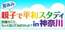 夏休み親子で平和スタディin 神奈川