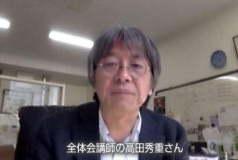 全体会講師の高田秀重さん