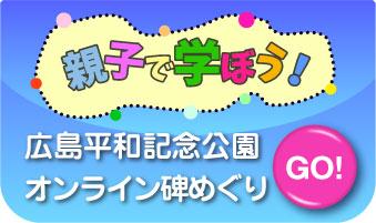 親子で学ぼう!広島平和記念公園 オンライン碑めぐり