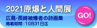 2021原爆と人間展 広島長崎被爆者の詞画集