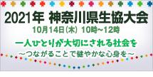 2021年神奈川県生協大会 10月14日(木)10時~12時 一人ひとりが大切にされる社会を ~つながることで健やかな心身を~